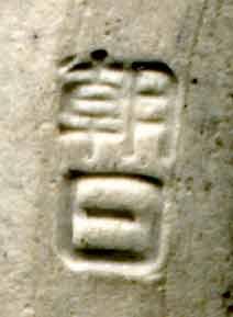 Matsubayashi dish 2 (mark)